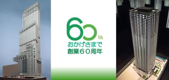おかげさまで創業60周年を迎えることができました