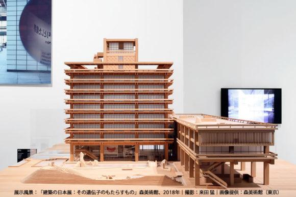 森美術館・「建築の日本展:その遺伝子のもたらすもの」に香川県庁舎東館の模型を展示していただいてます(2018.4.25~9.17)